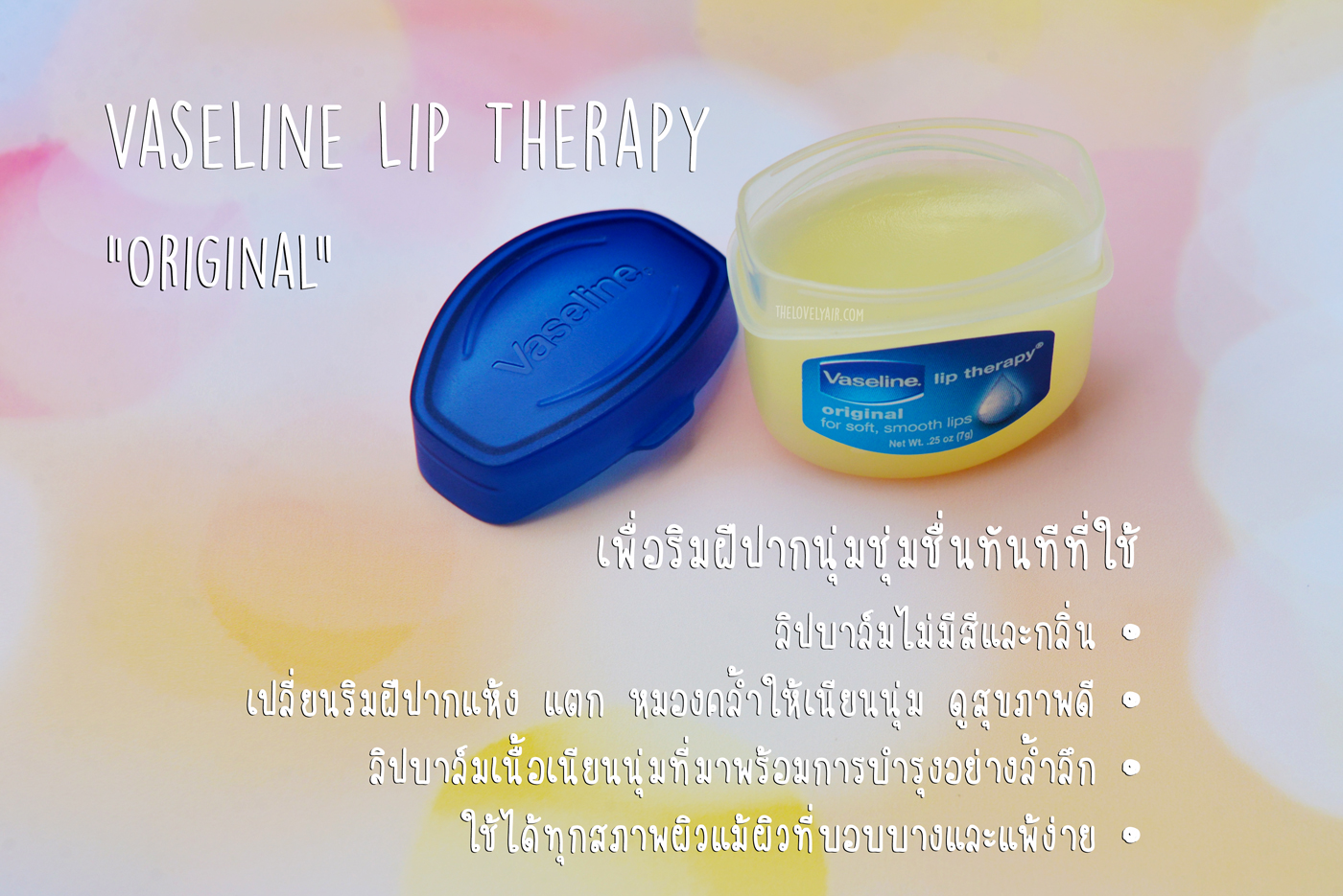 vaseline-lip-theraphy-review-33