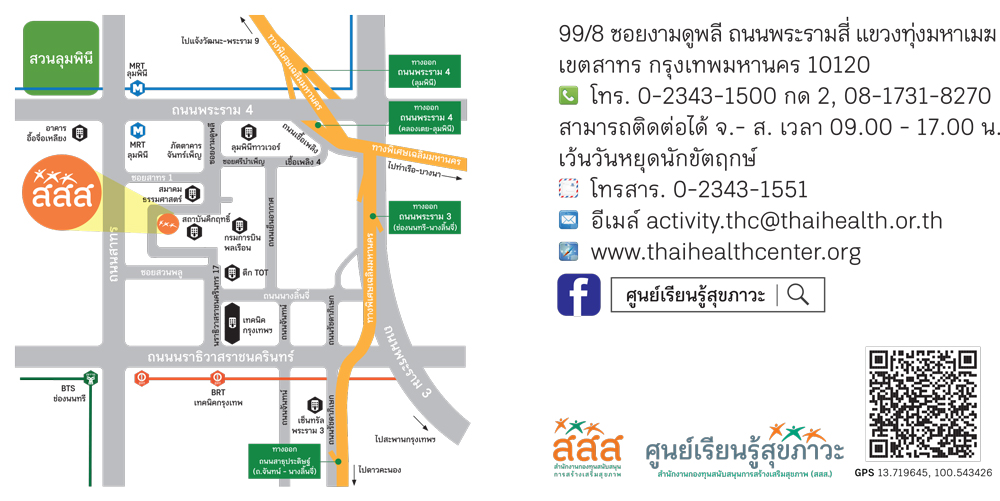 contact-n-map-ThaihealthCenter