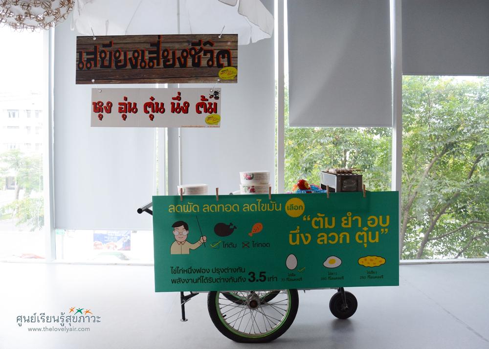 thaihealthcenter27
