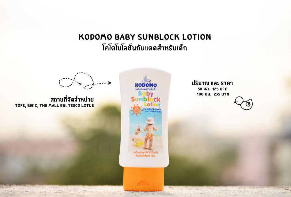 Kodomo-Lotion-Powder-lovelyair-#10