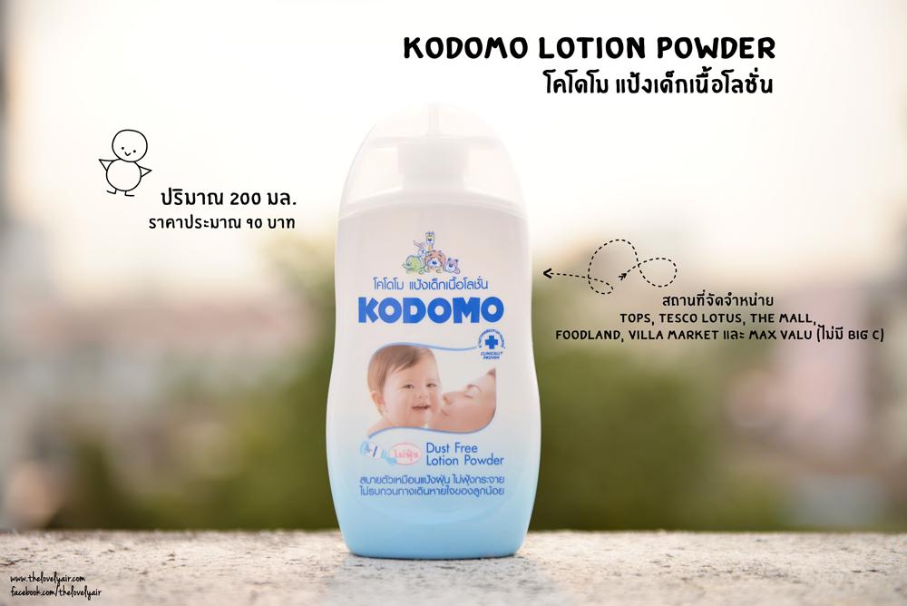 Kodomo-Lotion-Powder-lovelyair-#5