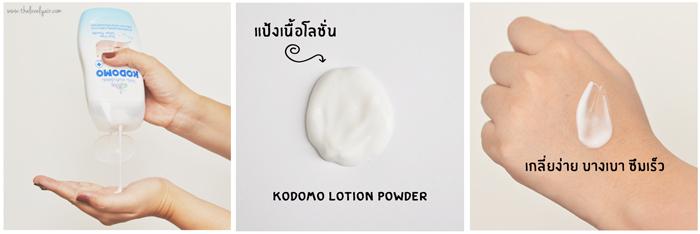 Kodomo-Lotion-Powder-lovelyair-#8