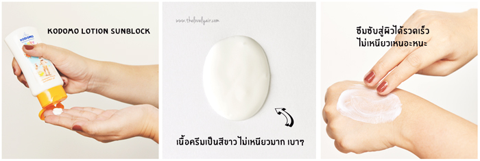 Kodomo-Lotion-Powder-lovelyair-#9