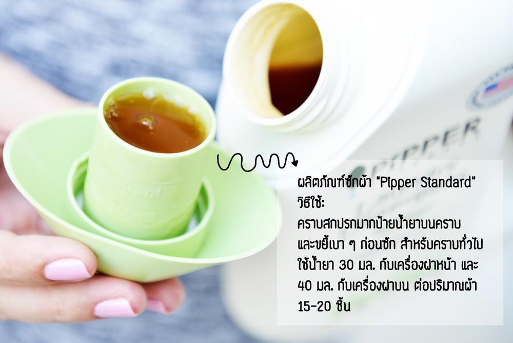 review-Pipper-Standard-by-lovelyair-#5