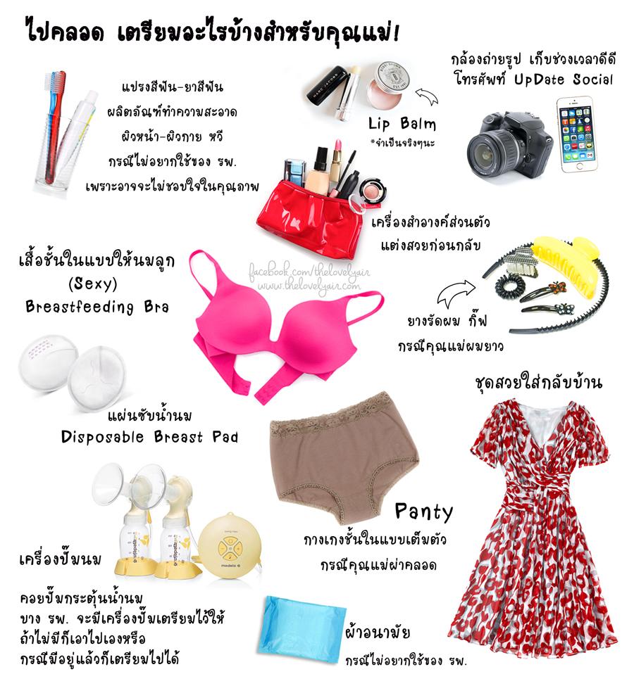 ไปคลอดเตรียมอะไรบ้าง-lovelyair.com-Blog-Blogger-#1