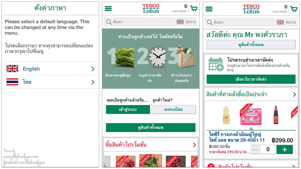 Review-App-Tesco-Lotus-lovelyair.com-blog-blogger-#1