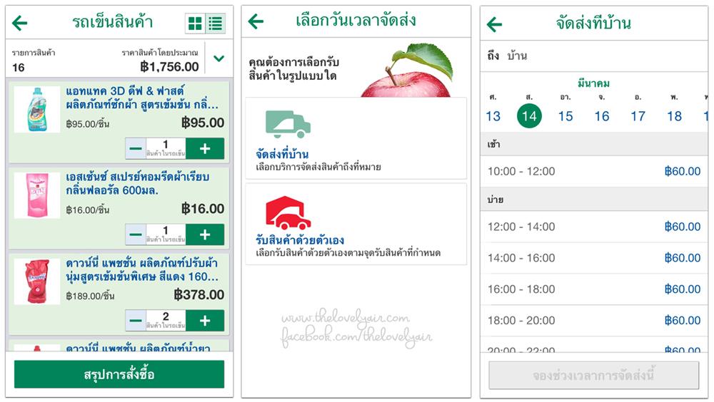 Review-App-Tesco-Lotus-lovelyair.com-blog-blogger-#12