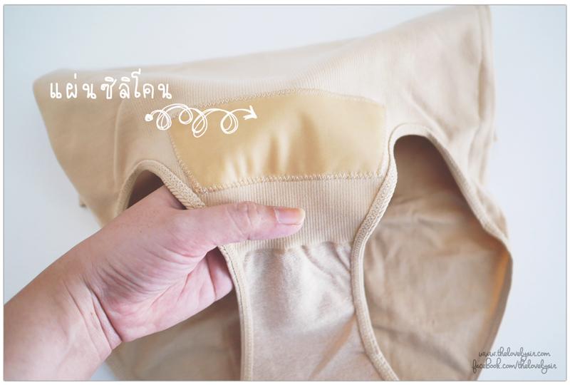 lovelyair.com-review-c-panty-blog-blogger#4