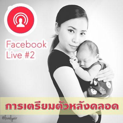 lovelyair Live 2