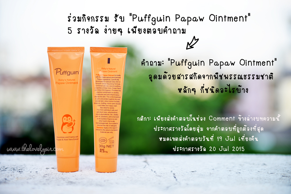 Puffguin-Papaw-Ointment-blog-review-6