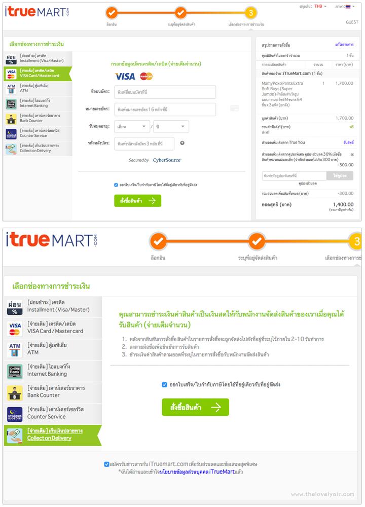 Review-iTrueMart-10