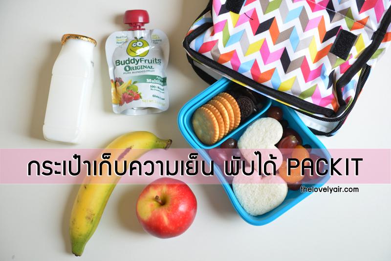 รีวิวกระเป๋าเก็บความเย็น-Packit-1