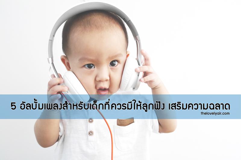 เพลงเด็ก-lovelyair-6