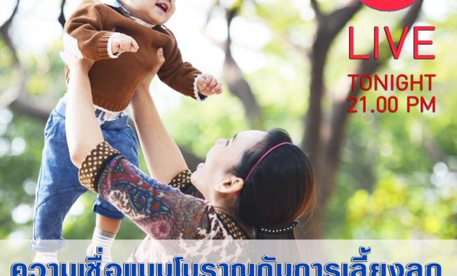 LIVE-LOVELYAIR
