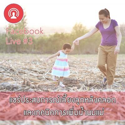 fb live-3