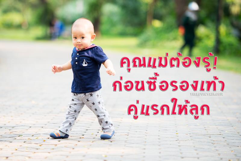 ซื้อรองเท้าให้ลูก-lovelyair