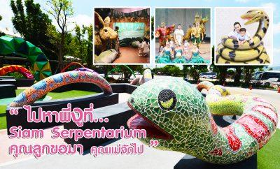 Siam-Serpentarium-lovelyair-1