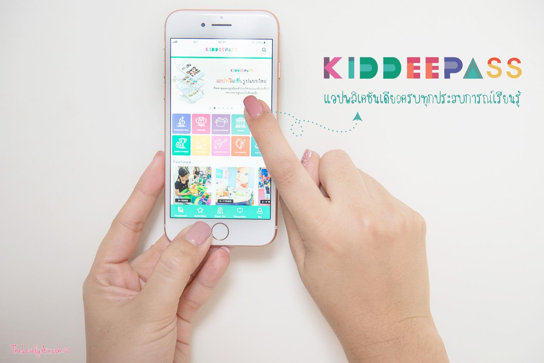 kiddeepass-lovelyair-review-คิดดีพาส-1