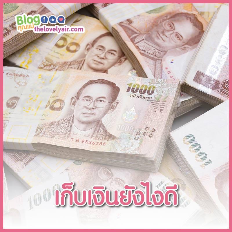 เก็บเงินไว้ใช้ยามเกษียณ